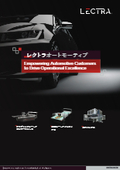自動車業界のための設計CADおよび裁断ソリューション総合パンフレット 表紙画像