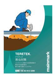 【害虫対策】テラテック工法(TERETEK)  表紙画像
