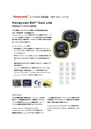 ガス検知器|シングルガス検知器 (BW ソロ・ライト) 表紙画像