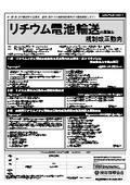【セミナー 12/5】リチウム電池輸送の基礎と規制改正動向