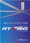 RT・FANS 総合カタログ