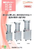 油圧スタッファー『FC-12/FC-20/FC-30』 表紙画像