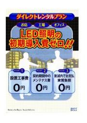 LED照明を初期費用ゼロで導入 表紙画像