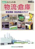 ユニット株式会社 物流・倉庫向け安全標識・安全用品カタログ 2016年9月版