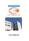 光洋化学工業株式会社 会社案内 表紙画像