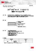 『Y-4800-12』テクニカルデータシート 表紙画像