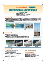 「第22回国土技術開発賞」受賞!ストロンガー工法 表紙画像