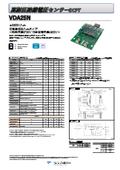 高耐圧絶縁電圧センサーDCPT『VDA25N』 