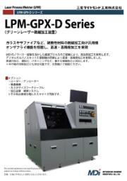 グリーンレーザー微細加工装置 LPM-GPX-D シリーズ 表紙画像