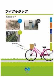 サス・サンワ株式会社 サイクルラック 製品カタログ 表紙画像