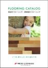『フローリング総合カタログ』 表紙画像