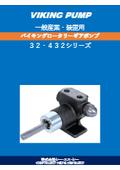 一般産業用・装置用バイキングギアポンプ 32・432シリーズ