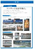 【製品・実績】店舗装飾