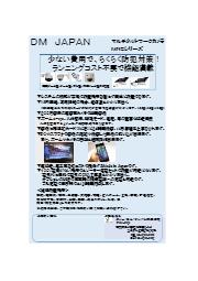マルチネットワークカメラ『MNCシリーズ』 表紙画像