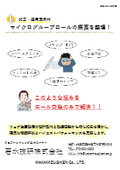 【加工事例+技術資料】マイクログルーブロール