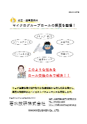 【加工事例+技術資料】マイクログルーブロール 表紙画像