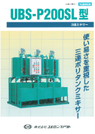 薬液注入用グラウトミキサー『UBS-P200SL型』  表紙画像