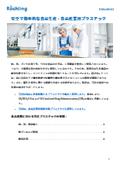 【食品・飲料】ロシュリング食品業界用プラスチック製品事例パンフレット 表紙画像