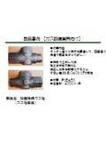 【ガス設備業界向け 製品事例】機器接続ガス栓