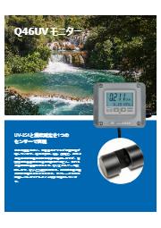 ATI Q46UV UV254 モニター 表紙画像