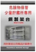 危険物保管少量貯蔵所専用鋼製架台 製品カタログ 表紙画像
