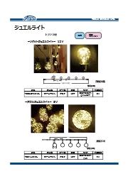 LEDイルミネーション『ジュエルライト』は防滴仕様でトランス付2種類のウォームホワイト10灯で光空間を演出するLED照明 表紙画像