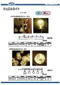 イルミネーションLED照明『ジュエルライト』は防滴仕様でトランス付2種類のウォームホワイト10灯で光空間を演出するLED照明 表紙画像