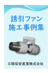 小型軸流送風機『誘引ファン』施工事例集 表紙画像