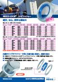 <新製品> HEICO-LOCK(R) コンビワッシャー