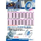 <新製品> HEICO-LOCK(R) コンビワッシャー 表紙画像