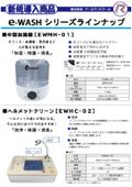 e-WASHシリーズラインアップ 中型加湿器/ヘルメットクリーン