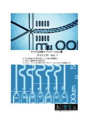 【資料】『マイクロ流体アプリケーション集(ダイジェスト)Vol.1』 表紙画像