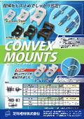 配線をビス止めでしっかり固定!『CONVEX MOUNTS-コンベックスマウント-』