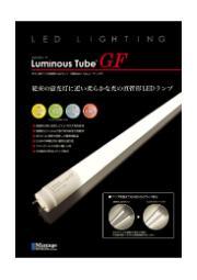 《ガラス管使用・フリッカーレス》直管形LEDランプ【LuminousTube GF】 表紙画像