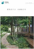 木製エクステリア『テオリアウッド』〈防腐防蟻注入材〉