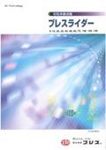 粉粒体搬送機 (株)ブレス「ブレスライダー」 表紙画像