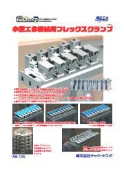 小型工作機械用フレックスクランプ 表紙画像