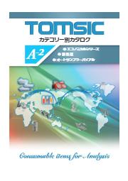 トムシック カテゴリー別カタログ 表紙画像