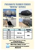 空気式防舷物(材) エアーフェンダー レンタル(リース)サービス 表紙画像