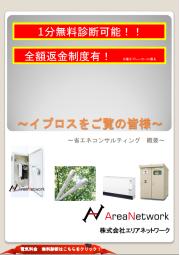 無料診断OK! CPU内蔵型電流監視装置『電子ブレーカー』 表紙画像