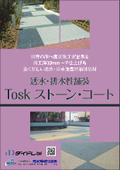 透水・排水性舗装 Tosk ストーン・コート 表紙画像