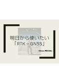 衛星測位システム『RTK-GNSS』 表紙画像