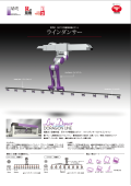 塗装ロボットシステム ラインダンサー 製品カタログ 2p 表紙画像