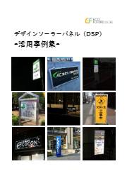 【活用事例集】コードレスLEDサイン「デザインソーラーパネル」 表紙画像