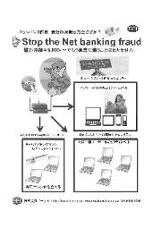 【専用マシン】ネットバンク詐欺、貴社の対策は万全ですか? 表紙画像