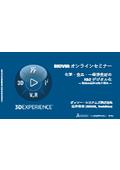 【Eセミナー】化学・食品・一般消費財のR&D デジタル化