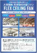 大空間用 天井取付大型ファン『FLEX CEILING FAN』|太陽工業株式会社