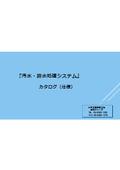 『汚水・排水処理システム』カタログ(仕様)