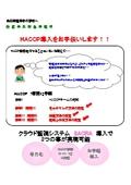 HACCP対応!!遠方監視・管理システム SACRA にできること!