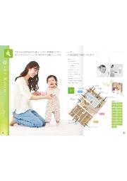 ベビー休憩室用品の製品カタログ 表紙画像